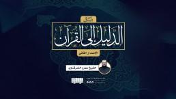الدليل إلى القرآن
