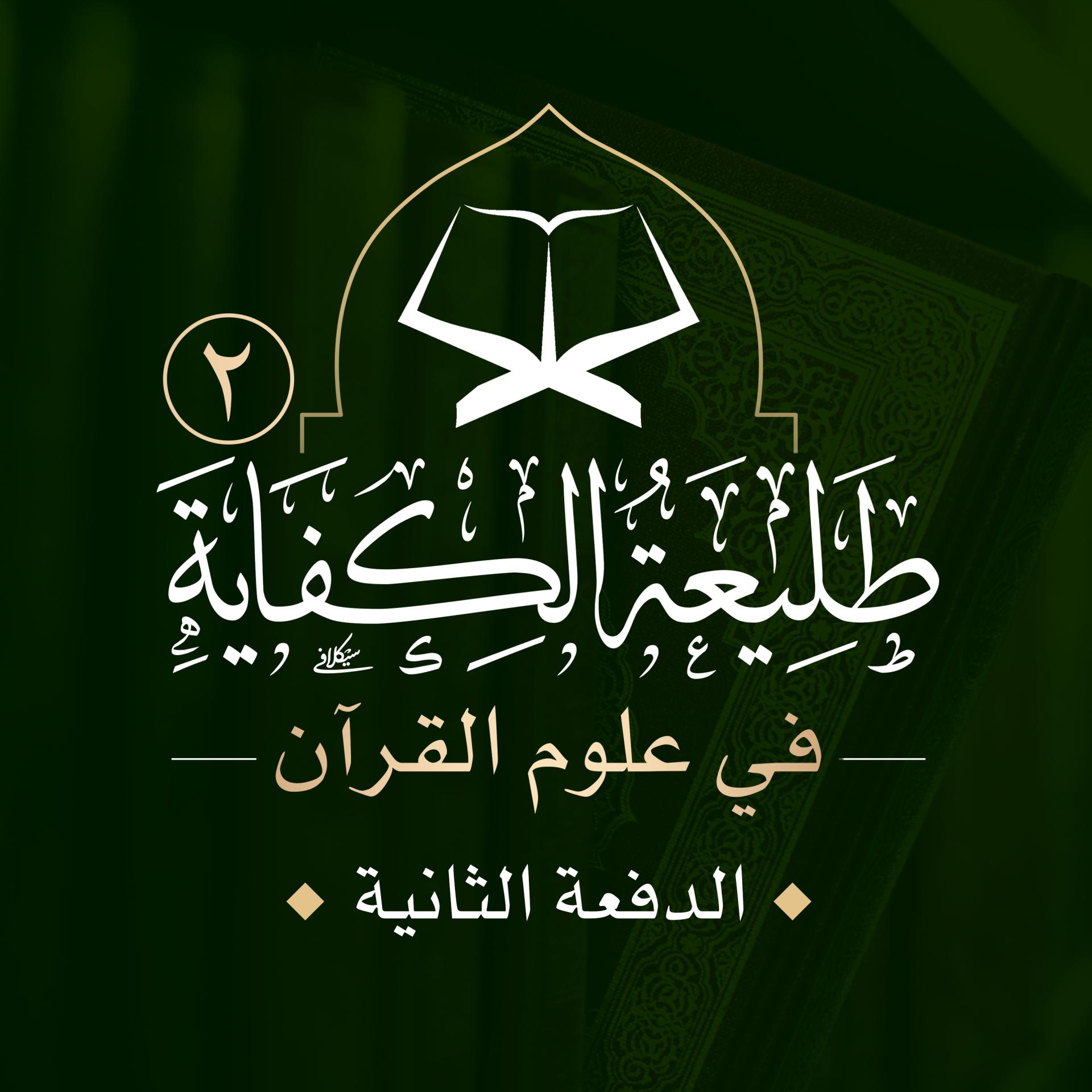 طليعة الكفاية في علوم القرآن - المرحلة الثانية